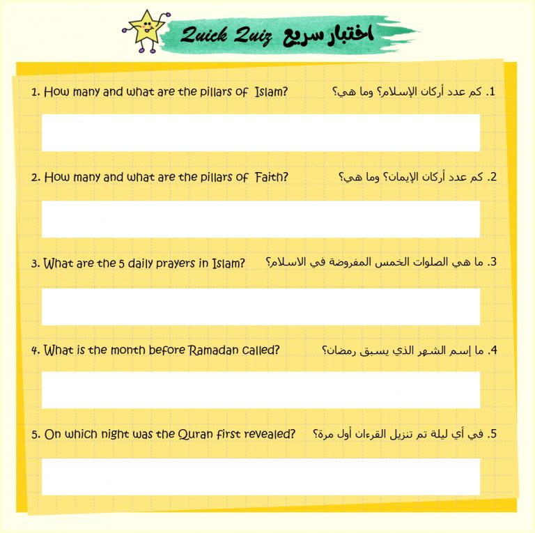 مذكرة رمضان للأطفال مذكرة تحفيزية باللغتين العربية والإنجليزية تساعد الأطفال على القيام بالعبادات يوما بيوم تحت In 2021 Daily Prayer Islamic Prayer Pillars Of Islam