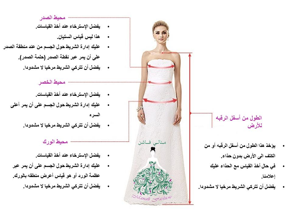 طريقة قياس فستان زفاف الأمام Png 960 720 Clothes Design Diy Clothes Sewing Dresses