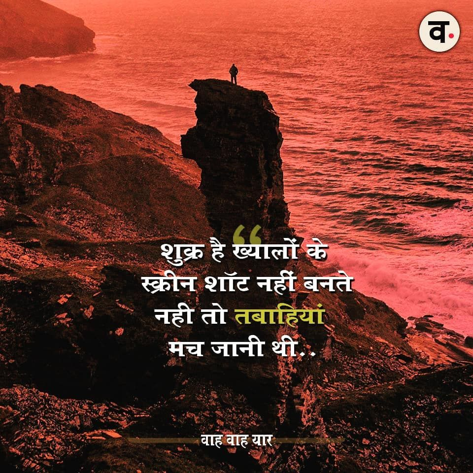 4+ Best Hindi quotes images in 4  Hindi quotes, Quotations