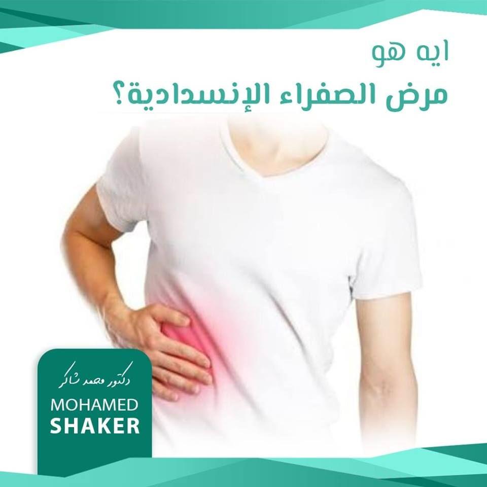 مرض الصفراء الإنسدادية الناتج عن سدد فى القنوات المرارية واحد من الحالات المرضية الي ابتدت تزيد و تنتشر في الآونة الأخيرة بشكل ملحوظ جدا أدى لارتفاع نسبة Shaker