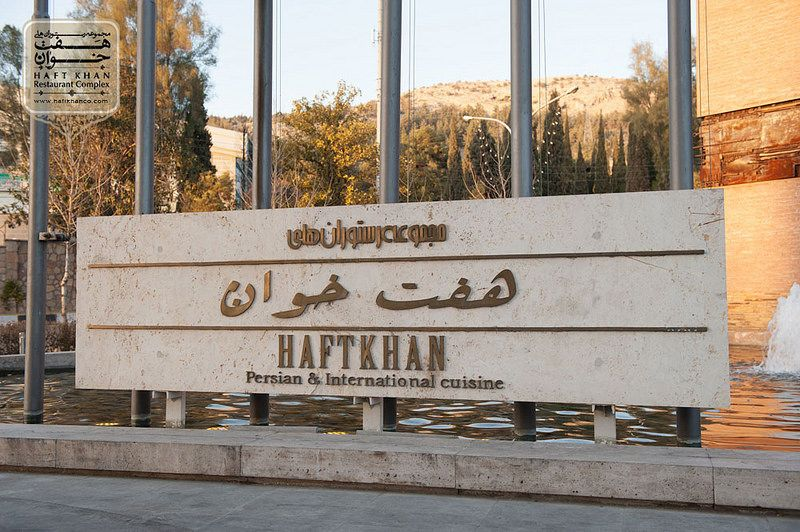 haftkhan restaurant Complex. Outdoor sign Photography: Ali Abdi