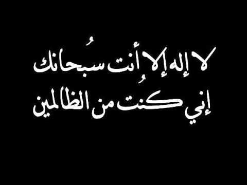 مكرره لمده ساعه لا اله الا انت سبحانك اني كنت من الظالمين Islamic Quotes Calligraphy Islamic Calligraphy