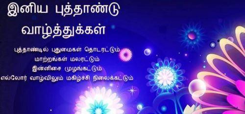 Happy New Year 2021 In Tamil Happy New Year Happy New Photo Album Quote