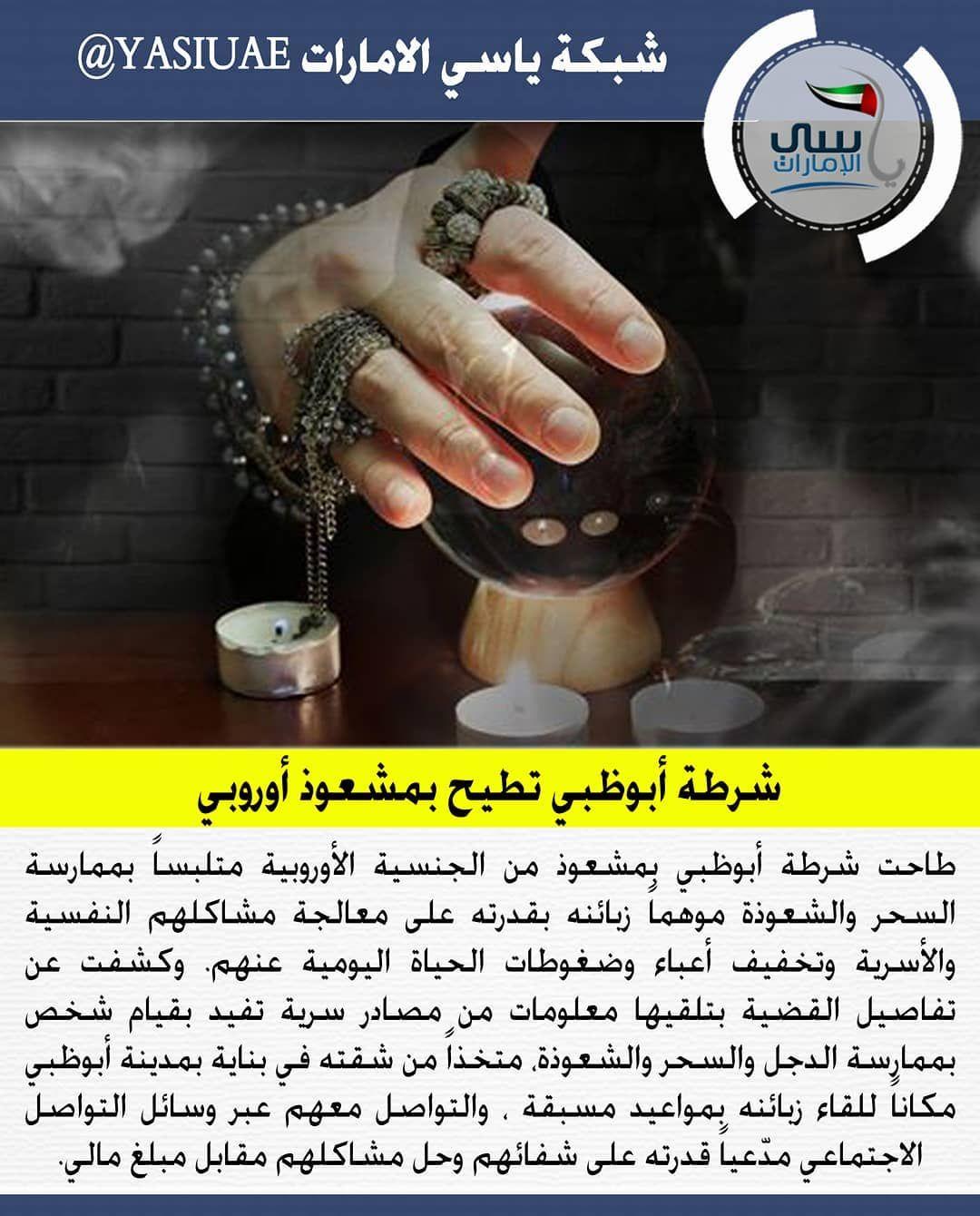 شرطة أبوظبي ياسي الامارات شبكة ياسي الامارات اخبار الامارات ابوظبي Adpolicehq