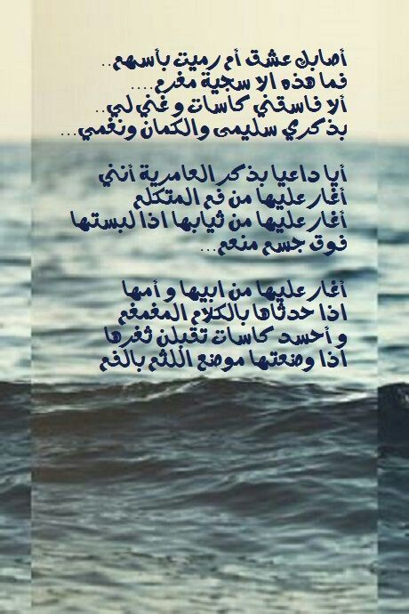 Pin By Hala El Safa On أصابك عشق Quotes Words Arabic Words