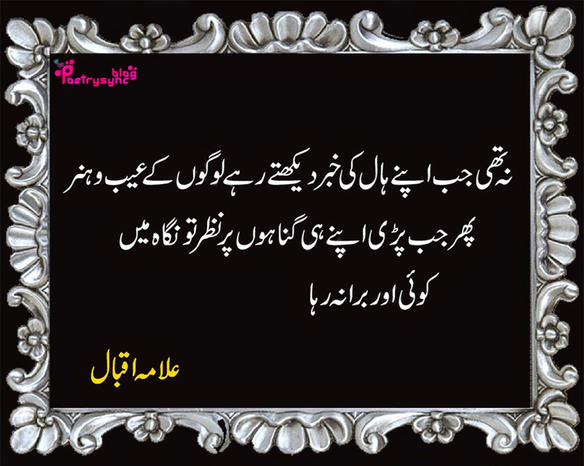 Poetry Allama Iqbal Motivational Poetry Pictures in Urdu