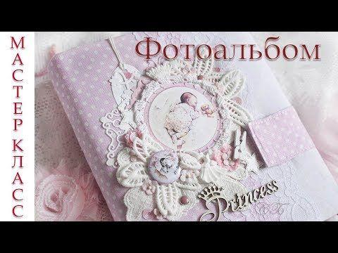 Фотоальбом Своими руками ПОЛНЫЙ Мастер класс ПЕРЕПЛЕТ ...