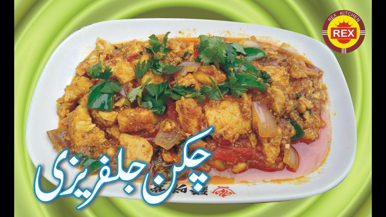 Chicken Jalfrezi Recipe Rex Kitchen Indian Food Recipes Chicken Jalfrezi Recipe Pakistani Chicken Jalfrezi Recipe