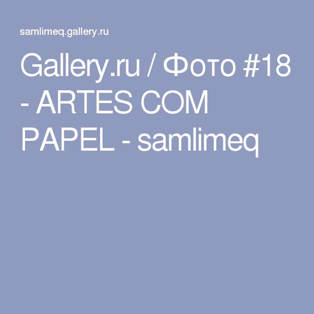 Gallery.ru / Фото #18 - ARTES COM PAPEL - samlimeq