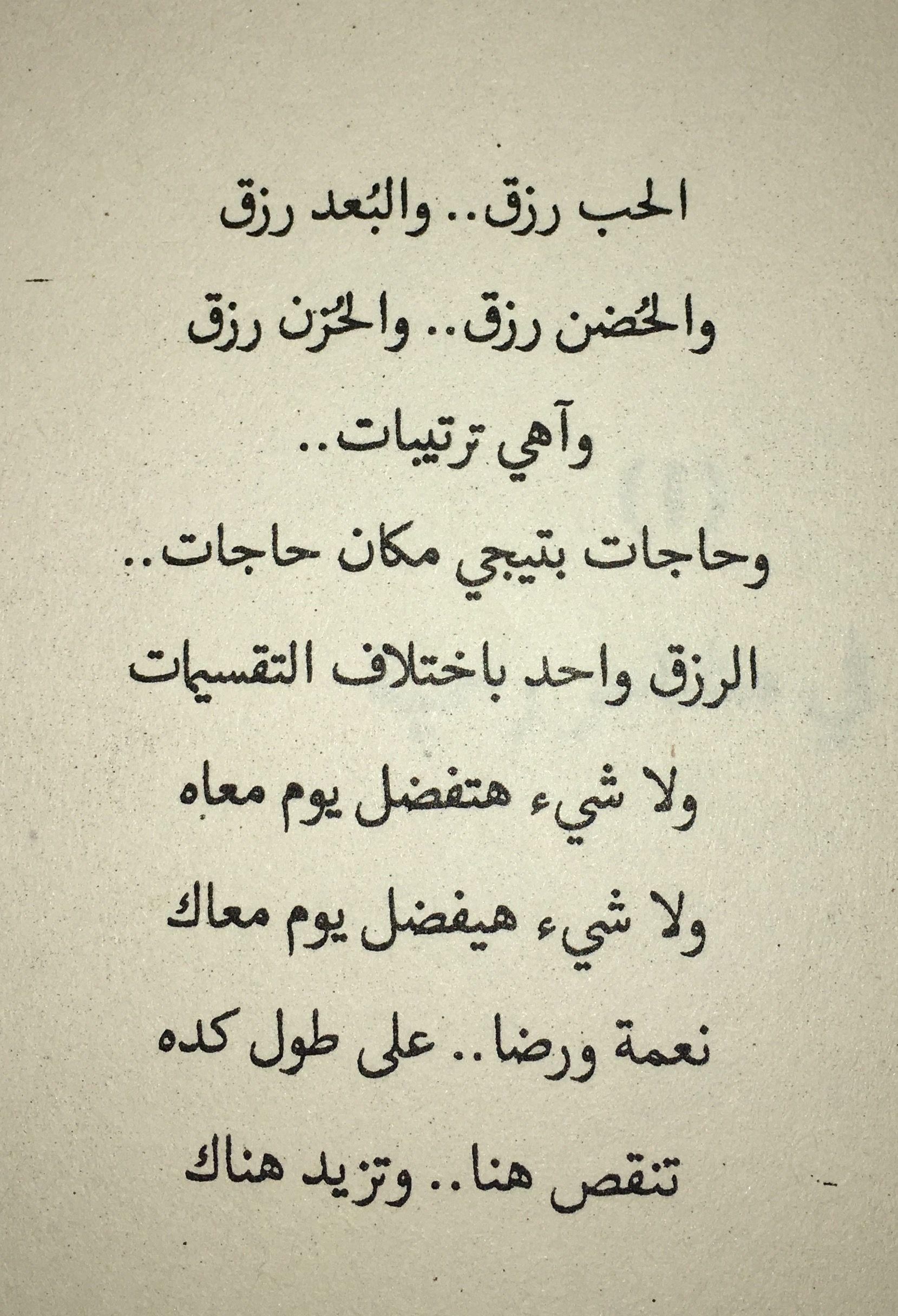 الحمد لله على كل حال Wonderful Words Words Quotes