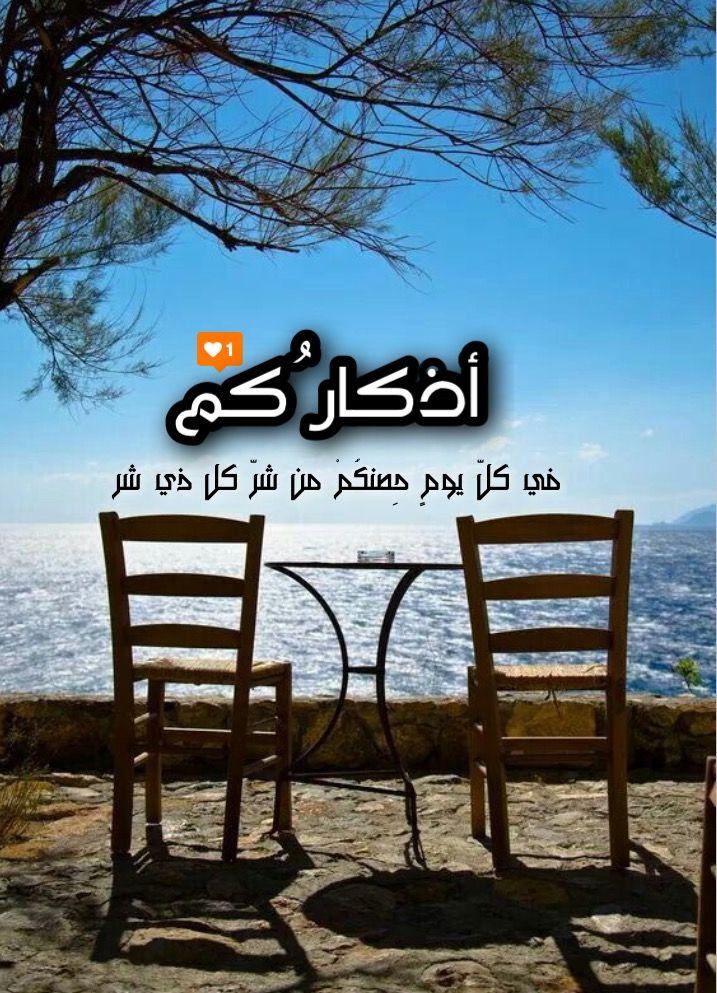 صباح الخير اذكار الصباح Home Decor Decor Mosque