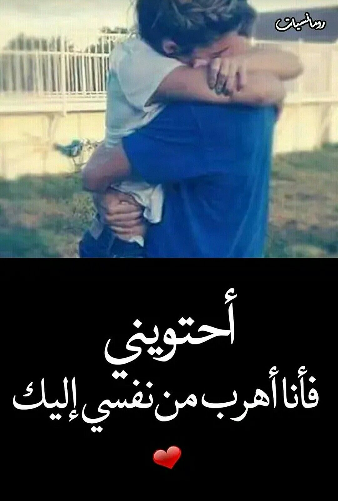 Pin By Nana On ليتها تقرأ Arabic Love Quotes Love Words Love Quotes