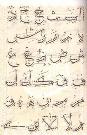 Pin de Naveed Ismail en Arabic Calligraphy | Pinterest | Caligrafía ...
