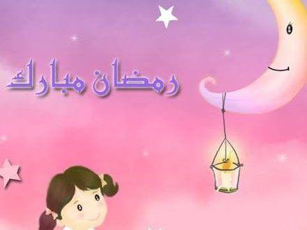 اكتب اسمك علي صورة رمضان مبارك Baby Mobile Character Art