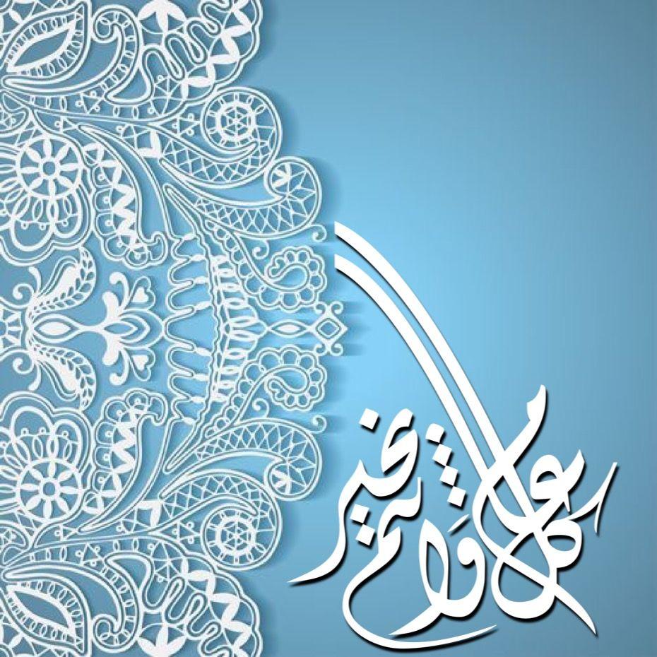 Desertrose كل عام وأنتم بخير أعاده الله عليكم أعوام ا مديدة وأنتم تنعمون بالخير والصحة والعافية والرضا والرضوان Ramadan Greetings Eid Stickers Eid Greetings