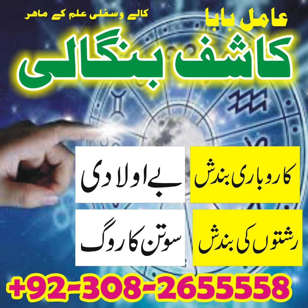 Shohar par control karna ka amal amil baba in pakistan    top…