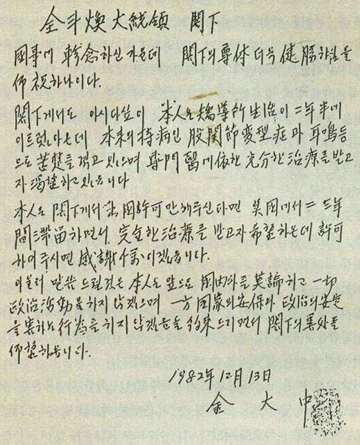 Letter By Kim Daejung To Then Military Dictator And