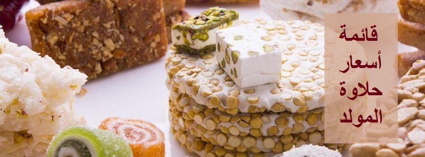 قائمة أسعار حلاوة المولد ٢٠١9 وأرخص عروض محلات الحلويات في مولد النبي Food Desserts Rice Krispie Treat