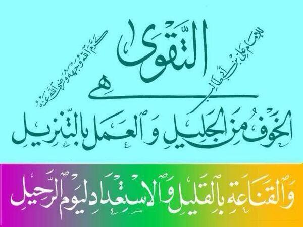 من اقوال سيدنا علي بن ابي طالب كرم الله وجهه ورضي الله عنه Words Arabic Calligraphy Expressions