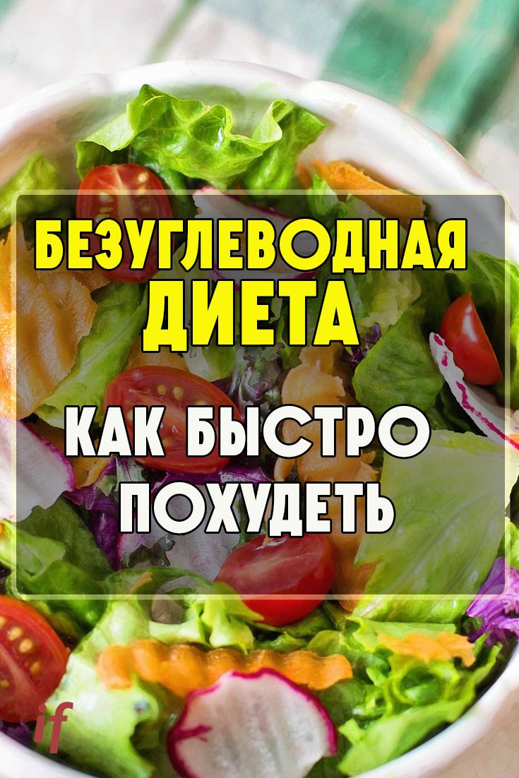 Курс диеты безуглеводной