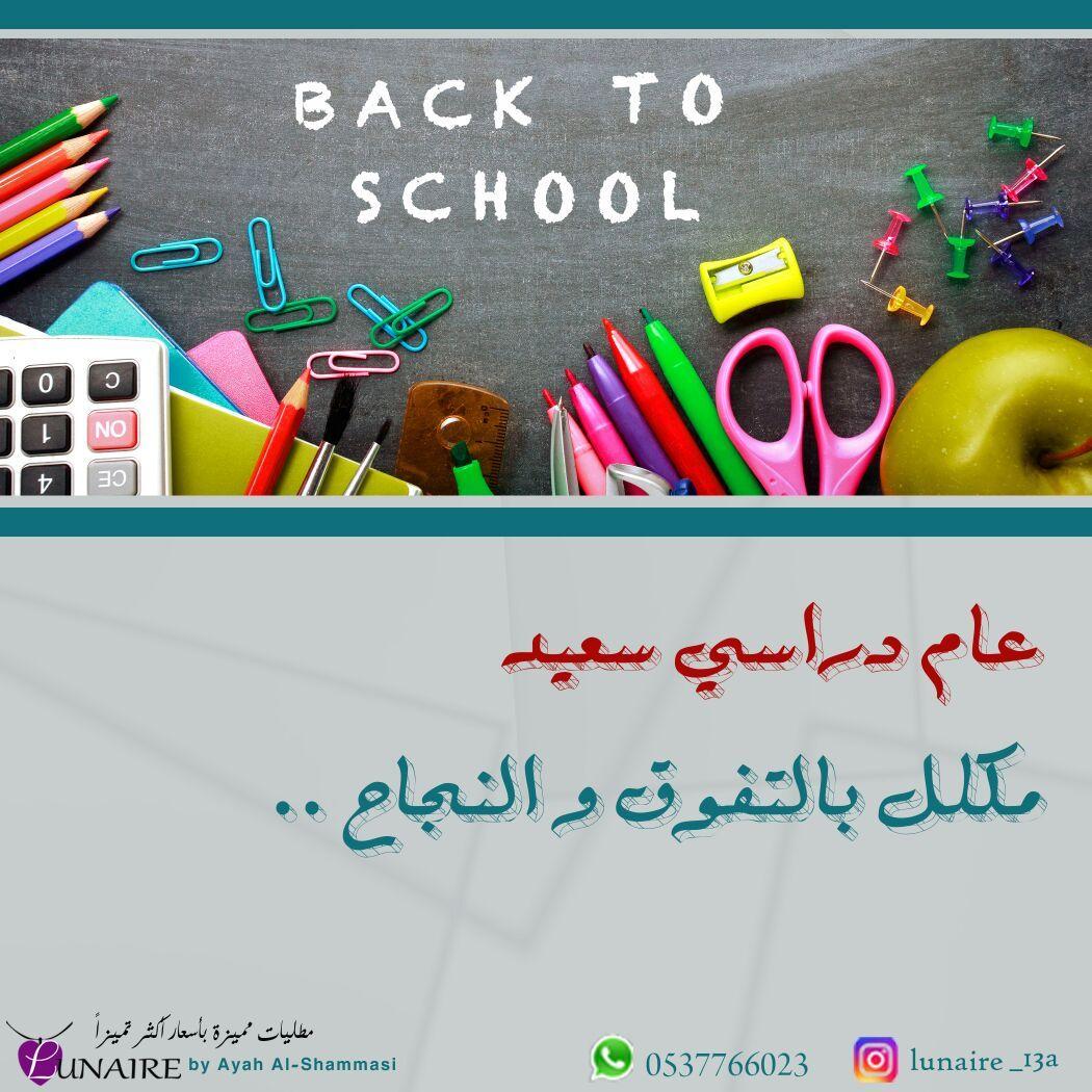 عام دراسي سعيد School Gifts School Back To School