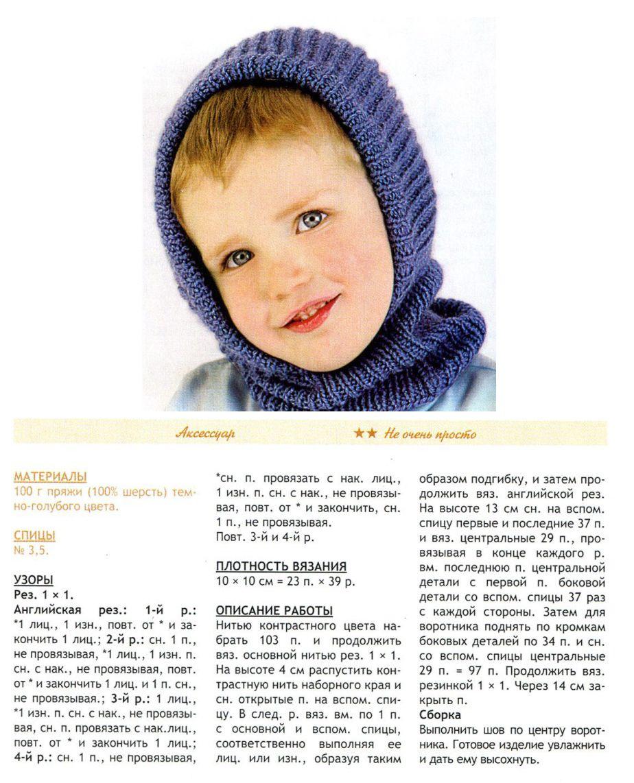 10 вариантов шапки шлема для мальчика вязаных спицами со ...