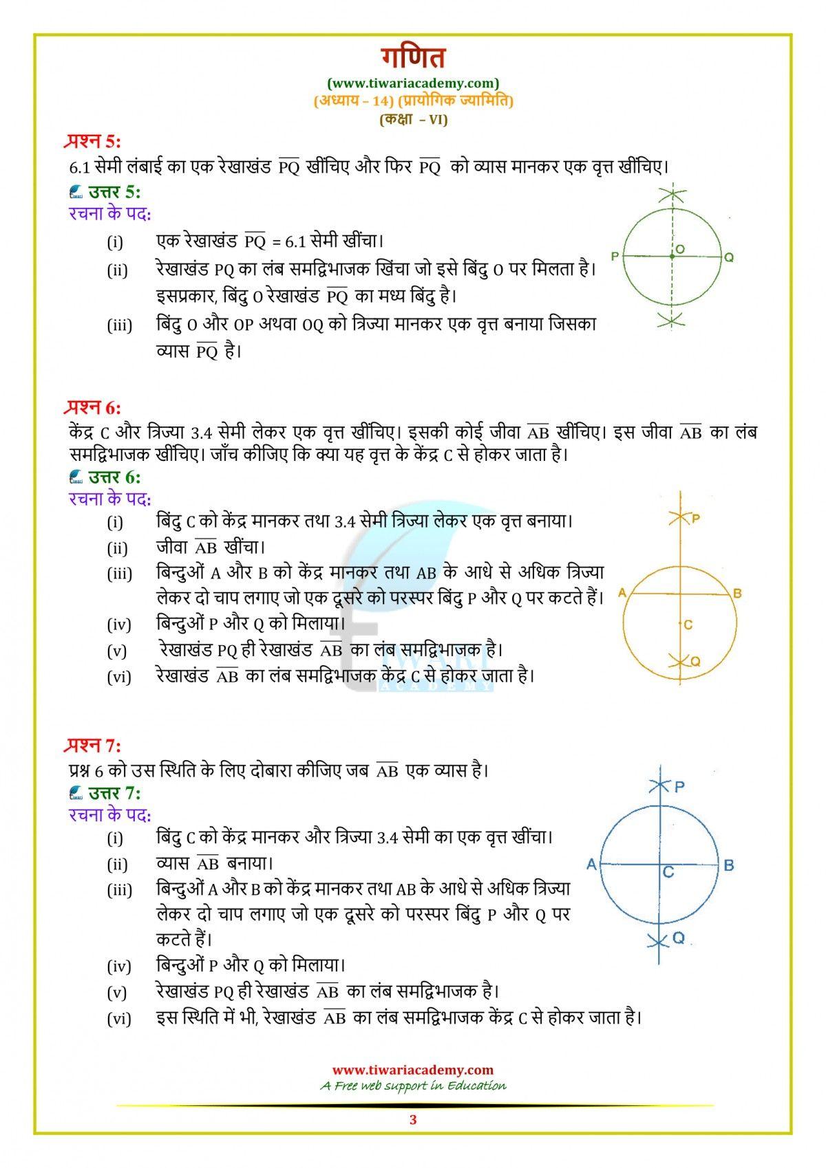 Https Www Tiwariacademy Com Ncert Solutions Class 6 Maths Chapter 14 Class 6 Maths Math Solutions [ 1698 x 1200 Pixel ]