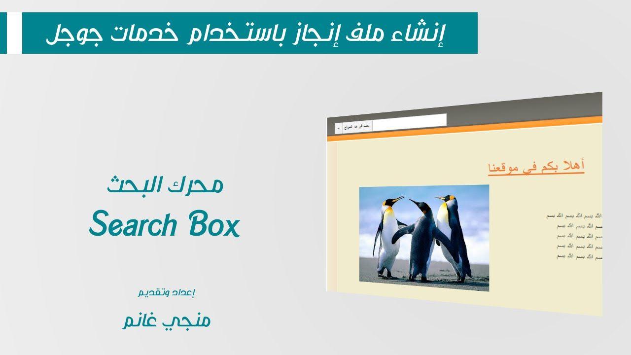 ح10 إنشاء ملف الانجاز خيارات محرك البحث Search Box Search