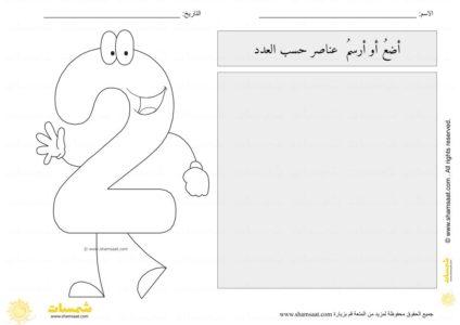الارقام المرحة كتابة ومعجون 2 Female Sketch Female Save
