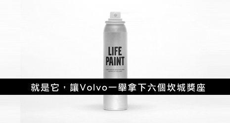 是什麼跨界商品?一次拿下2座評審團大獎跟4個獎座 Volvo Life Paint 生命噴漆 » ㄇㄞˋ點子靈感創意誌