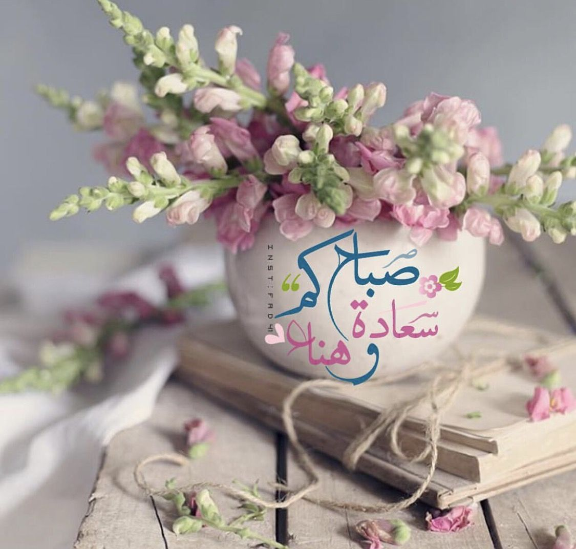 صباح الورد Beautiful Morning Messages Good Morning Arabic Morning Greeting