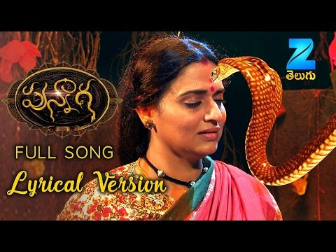 PUNNAGA SERIAL SONG LYRICS | ZEE TELUGU PUNNAGA SERIAL SONG