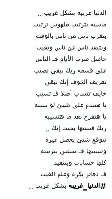 Pin By Alyaa Harfoush On Arabic بالعربي Pretty Quotes Photo Quotes Poem Quotes