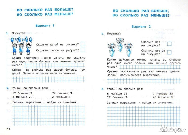 Списать ру по математике 3 класс