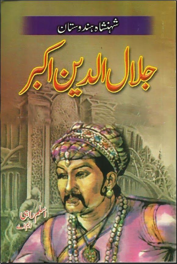 Visit For Anything: Jalaluddin Muhammad Akbar By Aslam Rahi