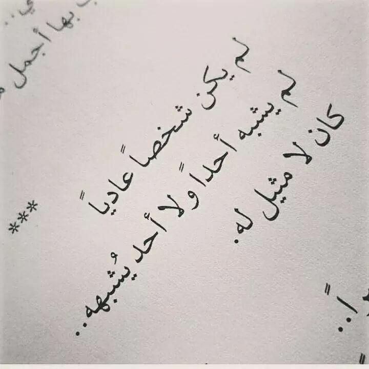 جدي كان لا مثيل له Memories Quotes Beautiful Quotes Romantic Love Quotes