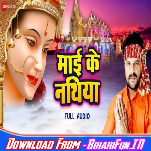 Mai Ke Nathiya Khesari Lal Yadav 2019 Mp3 Songs Mai K Nathiya Khesari Lal Yadav 2019 Mp3 Songsbhojpuri Navratr Mp3 Song Mp3 Song Download Dj Remix Songs