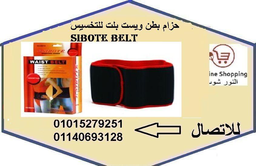 حزام بطن ويست بلت للتخسيس Sibote Belt Waist Belt Shopping Belt