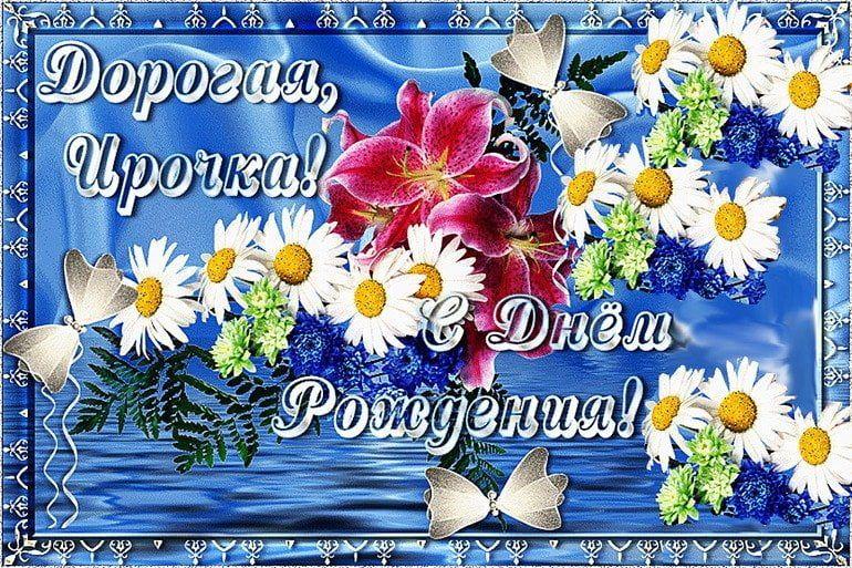 """Красивые поздравления в картинках """"С днем рождения, Ирина ..."""