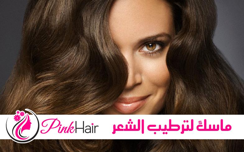ماسك لترطيب الشعر سريع المفعول وي عطي نتائج مضمونة Pinkhair Grow Hair Hair Growing