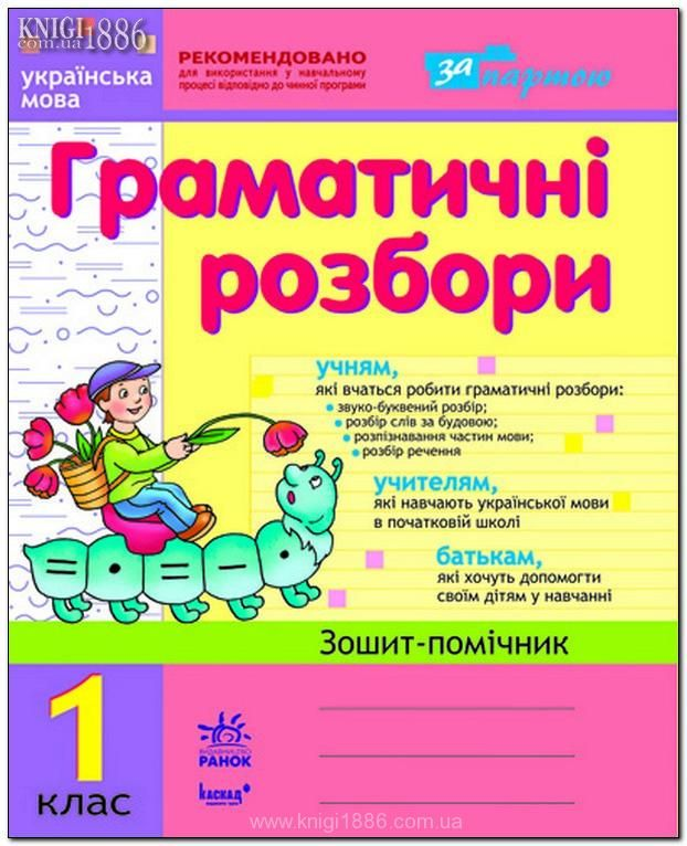 Решебник биология 8 класс а калинчук тема ряд павукы