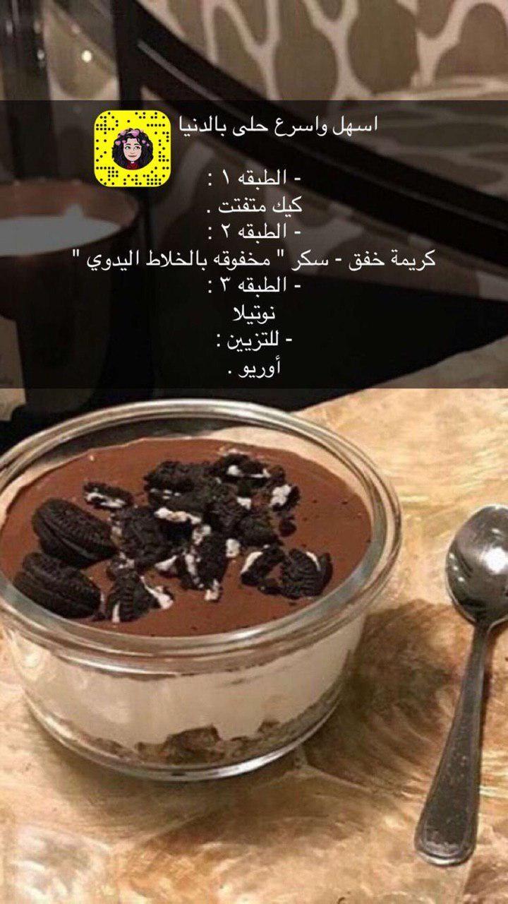 اسرع حلى بارد Food Drinks Dessert Food Videos Desserts Ramadan Desserts