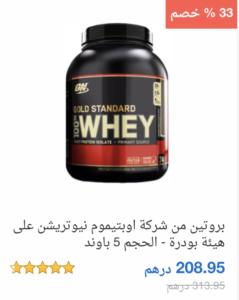 أفضل أنواع البروتين في العالم بأسعار لم تراها من قبل علي موقع سوق الإمارات دوت كوم إشتري الآن Supplement Container Container Stuff To Buy