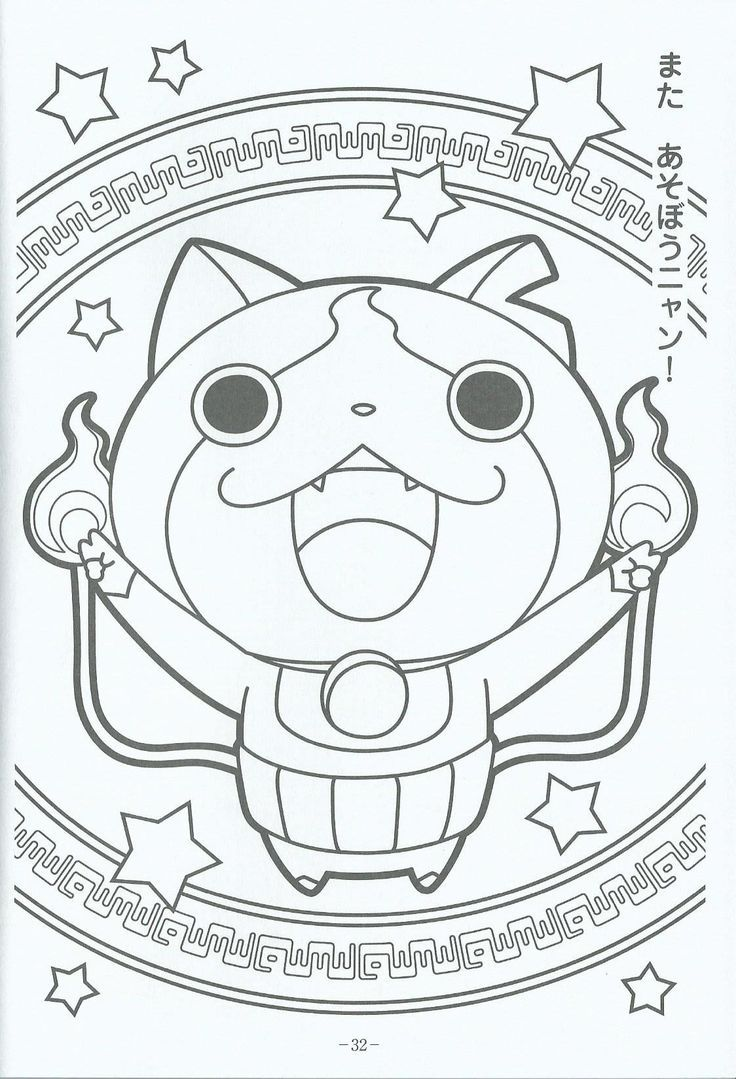 Watch Yo Jibanyan Kai Coloring Pages Otto S Birthday Party