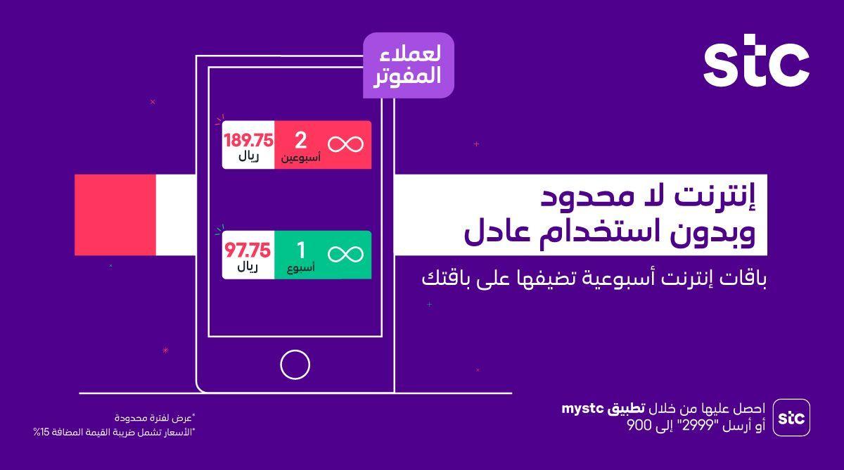 عرض موبايلي السعودية باقات المفوتر مع انترنت بلا حدود اليوم 30 يناير 2021 عروض اليوم In 2021 Gubi