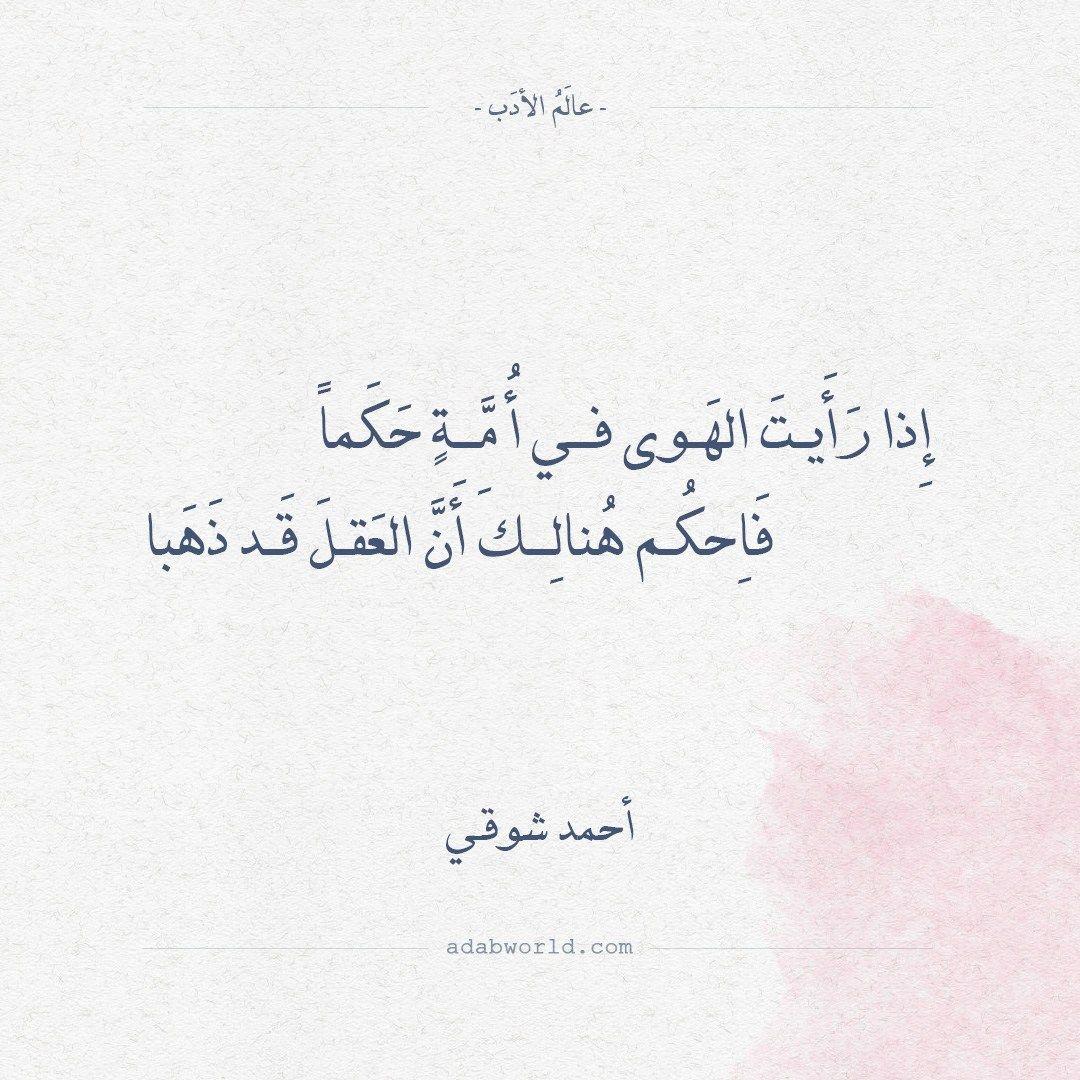شعر أحمد شوقي إذا رأيت الهوى في أمة حكما عالم الأدب Calligraphy Arabic Calligraphy