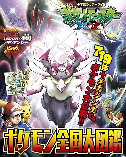 Pokemon Pocket Monster XY Japan Movie Character Art and Guide Book