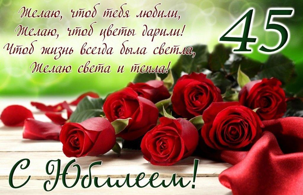 pozdravlenie-s-yubileem-45-otkritka foto 9