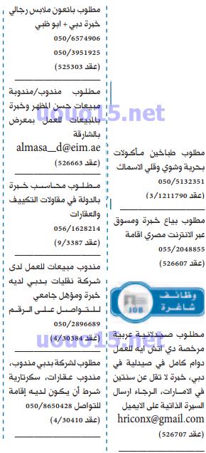 وظائف شاغرة فى الامارات وظائف جريدة الخليج الاماراتية 7 9 2016 Bullet Journal Journal