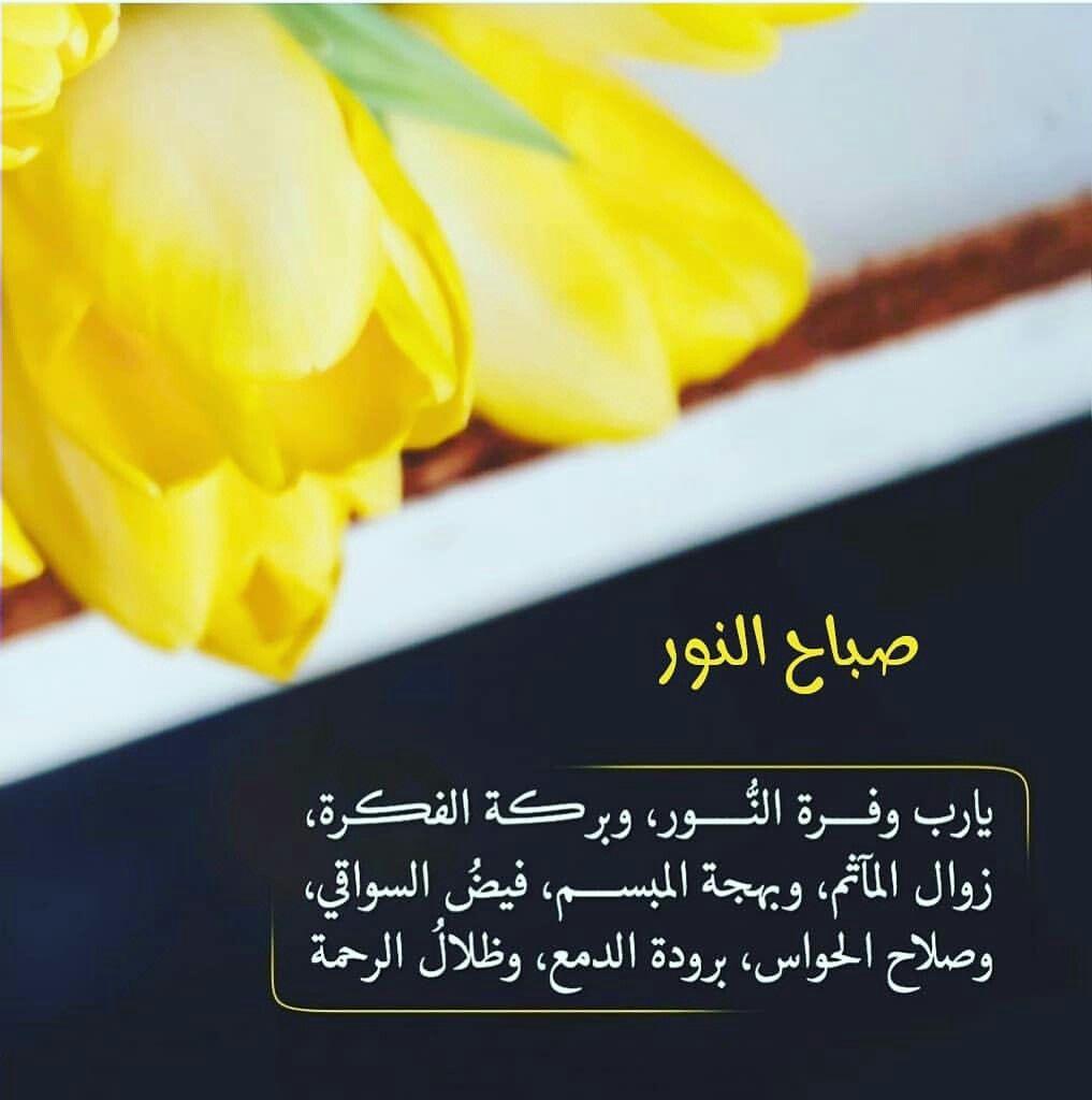 Pin By الصحبة الطيبة On صباحيات Food Fruit Arabic Quotes